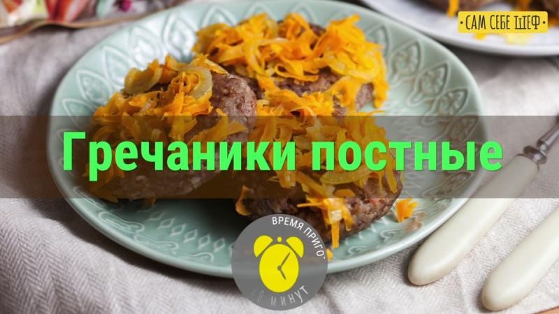 гречаники постные рецепт с фото