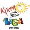 Лига Роботов Робототехника Симферополь Крым