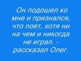 Олег Гонцов,грРостов Голубая история