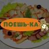 """Банкеты,обеды, доставка в Перми: кафе """"Поешь-ка"""""""