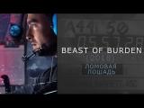 Официальный трейлер фильма «Ломовая лошадь» | 2018 [RUS SUB]