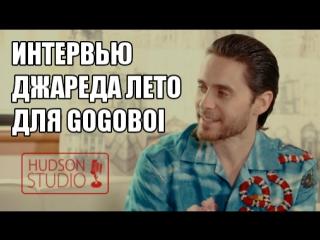 Интервью Джареда Лето для ГогоБой (озвучка Hudson)