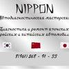 """Мастерская """"Nippon"""""""