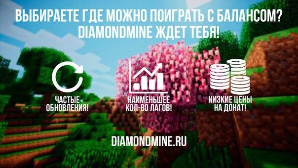 DiamondMine - отличный проект
