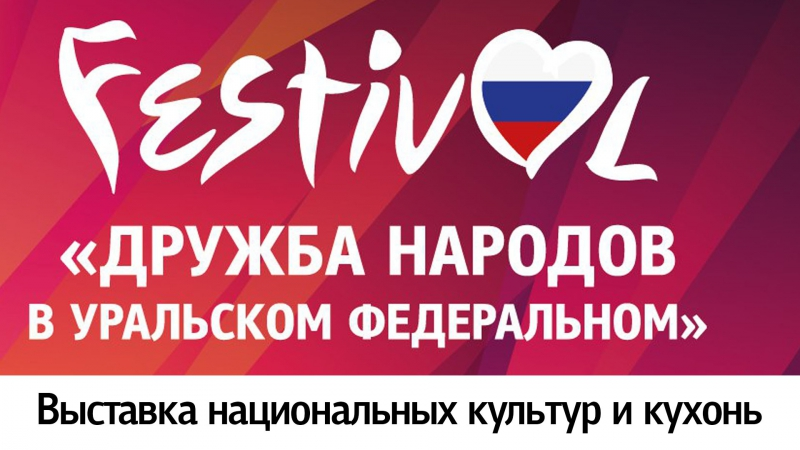 Фестиваль «Дружба народов в УрФУ»
