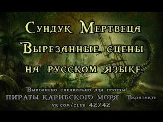 Пираты Карибского Моря Сундук Мертвеца - вырезанные сцены на русском языке