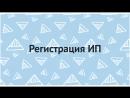 Инструкция по регистрации ИП видеоинфографика