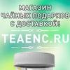 TeaEnc Чай подарочный | Чай | Посуда