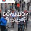 Большой велопарад, 28 мая