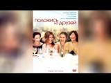 Положись на друзей (2006) | Friends with Money