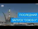 """С Байконура запустили последнюю ракету-носитель """"Союз-У"""""""