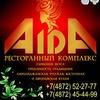 Ресторанный комплекс AIDA г. Тула (Аида)