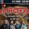 Группа МАСТЕР в Казани / 19 мая