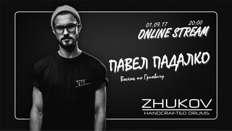 ZHD Stream - Павел Падалко (Восемь по Гринвичу)