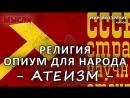 АТЕИЗМ или советская пропаганда (сериал Страсти по Чапаю, 2012) Мысли