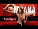 Moana / Моана (1-я серия)