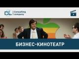 Джобс-_Империя_соблазна_-_Русский_трейлер