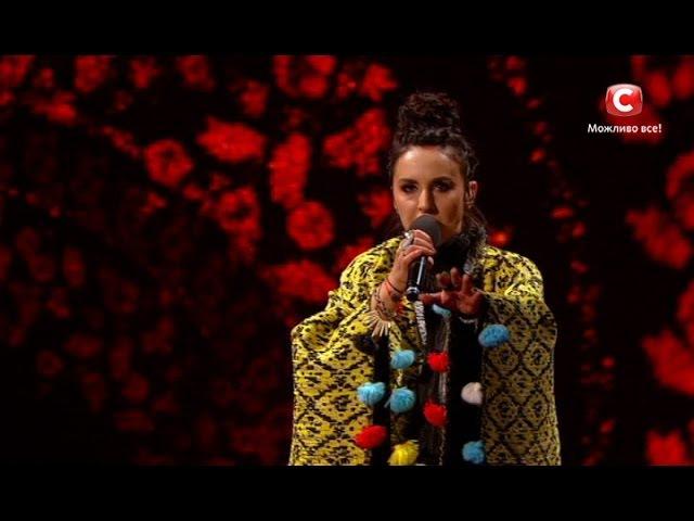 Джамала - Заманили. Евровидение 2017. Финал нацотбора