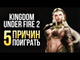 5 причин поиграть в KINGDOM UNDER FIRE 2