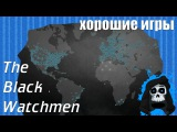 Хорошие игры (The Black Watchmen)