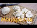Как приготовить сыр МОЦАРЕЛЛА из БРЫНЗЫ или ИМЕРЕТИНСКОГО сыра / рецепт