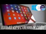 ТОП-10 лучших программ для Mac и Windows  №2 от ProTech