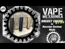 16 Vape МЕХАНИКА | Rocket Engine V1 V2 RCM by RUSSIAN CUSTOM MODS |LIVE 23.07.17| 20:00 MCK