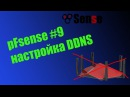 PFsense 9 DDNS через CloudFlare