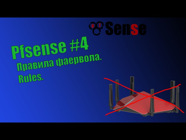 PFsense 4 - Firewall, Rules, правила.