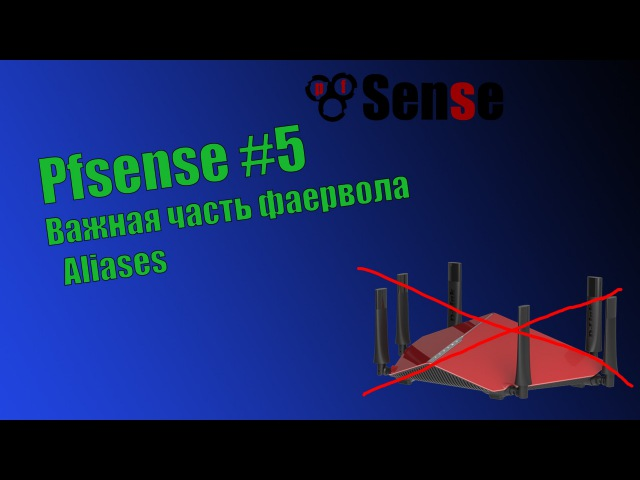 PFsense 5 - Aliases.