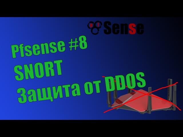 PFsense 8 - Snort, DDOS атака на сервер и защита сервера.