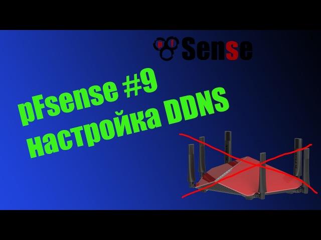 PFsense 9 - DDNS через CloudFlare