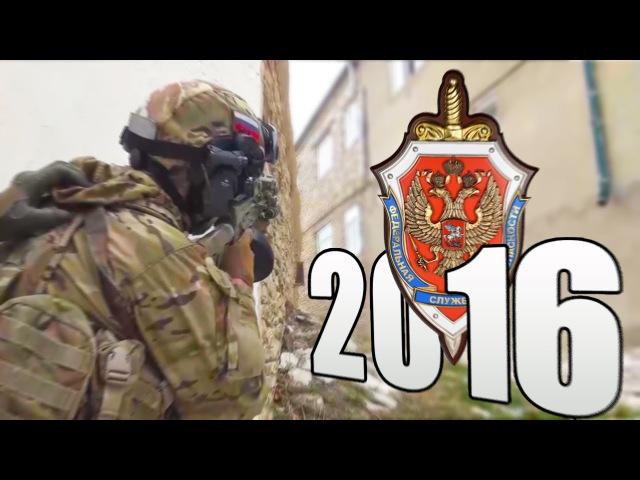 Спецоперации ФСБ 2016 / FSB Special Operations 2016
