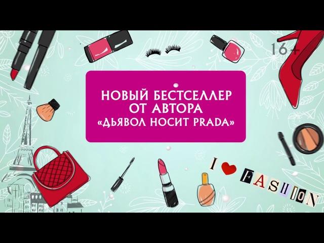 Игра на вылет - новый роман от автора Дьявол носит Prada