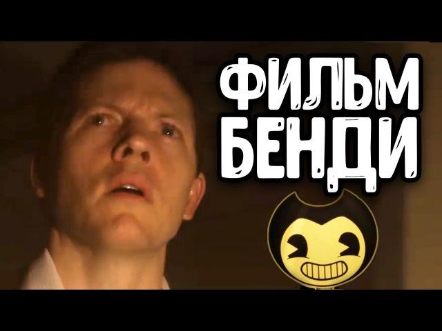 ФИЛЬМ БЕНДИ И ЧЕРНИЛЬНАЯ МАШИНА РУССКАЯ ОЗВУЧКА CINEMA BENDY AND THE INK MACHINE BATIM FILM