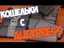 Посылки из Китая Женские и мужские кошельки✦Часы с Aliexpress