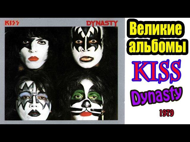 Великие альбомы-Kiss(Dynasty)рецензия,обзор
