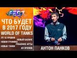 Новая графика HD, ЛТ10, Новые ТТ Германии, Новый Балансировщик в 2017 WoT | WG Fest