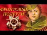 Фронтовые подруги. С Днем Победы! Victory day