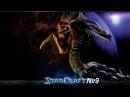 Starcraft 1 Brood War Прохождение №9 Королева Клинков Финал