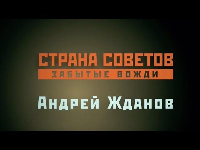 То, что Мы о Нем не Знали. Андрей Жданов. Тизер. Страна советов. Забытые вожди. Babich-...