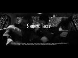 Музыка из рекламы Яндекс Такси - От 99р (2017)