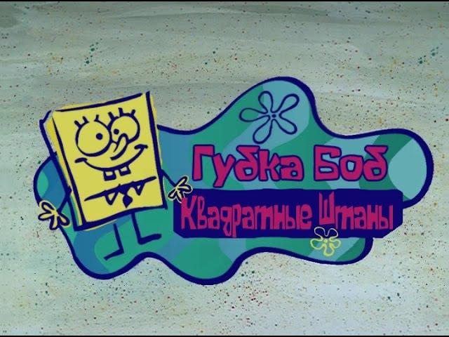 (S01E05) Localize It!   SpongeBob SquarePants - Making Russian Logos