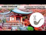 Павел Соколов  Маленькое государство Дзюнъитиро Танидзаки