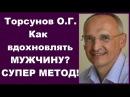 ЗНАНИЯ от О.Г. Торсунова. Как вдохновлять МУЖЧИНУ? СУПЕР МЕТОД!