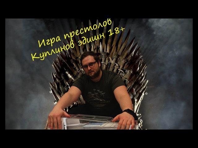 Куплинов озвучивает Игру Престолов 18 /Дикий ОР