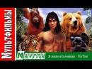 «Маугли» 1994 ᴴᴰ Книга джунглей. Приключения, семейный
