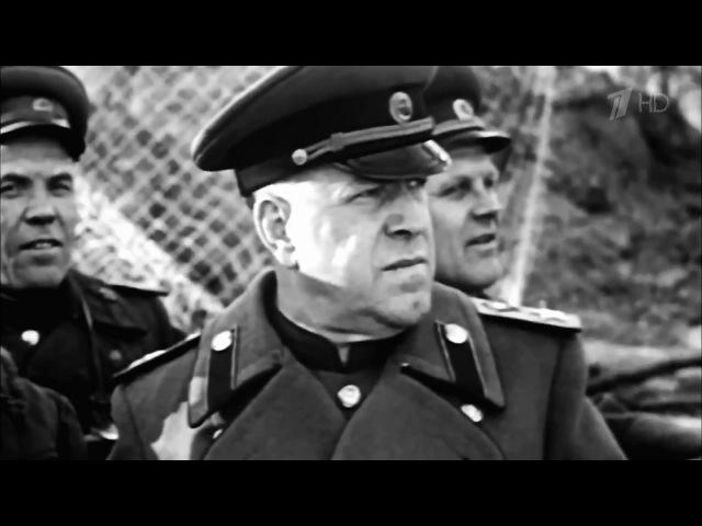 «Маршалы Победы. Часть 1». Документальный фильм овеликих полководцах времен Великой Отечественной войны