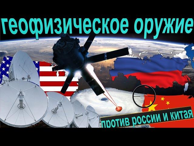 США тайно использует против России и Китая оружие нового поколения. Кто стремится управлять стихией?