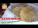 ЛЕПЕШКИ Финские без дрожжей Вместо хлеба Ржаные лепешки на кефире